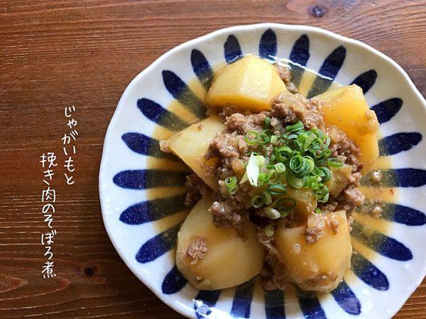 冬に人気の煮物レシピ《いも》3