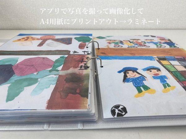 子供 作品 飾り方5