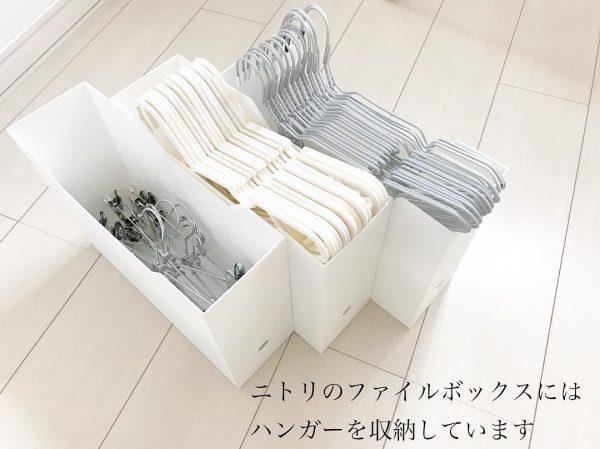 ニトリのファイルボックス収納【洗濯・バス用品】
