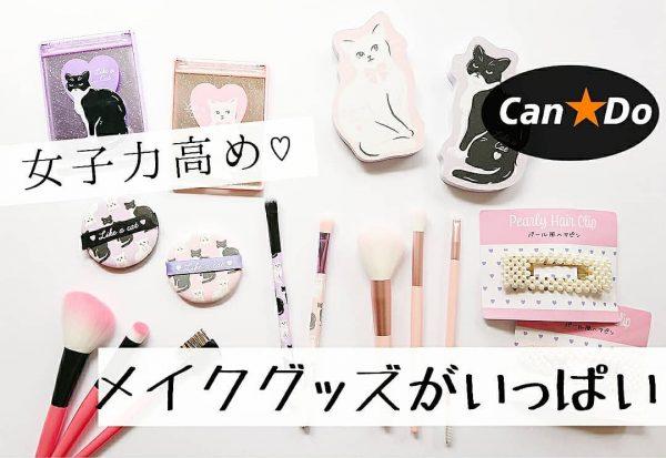 キャンドゥの新商品4