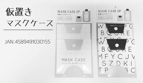 仮置きマスクケース2