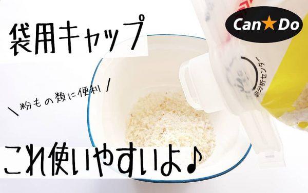 キャンドゥ・家事グッズ