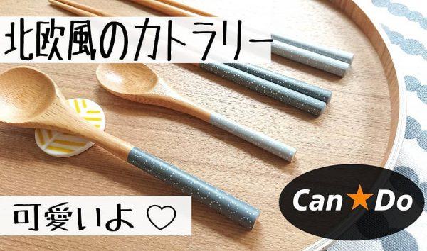 キャンドゥの新商品