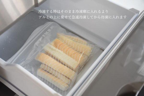 冷蔵庫・冷凍庫収納15
