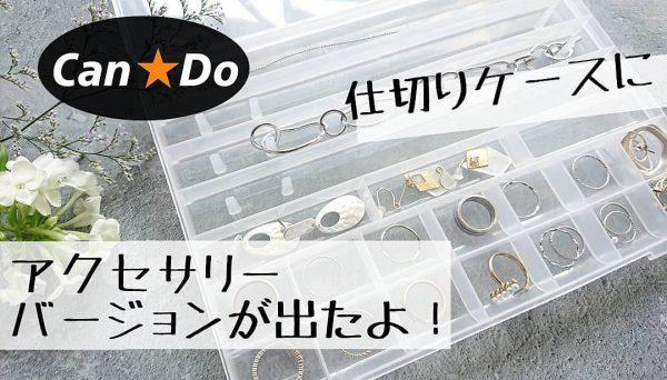 キャンドゥ・SIKIRIアクセサリーケース