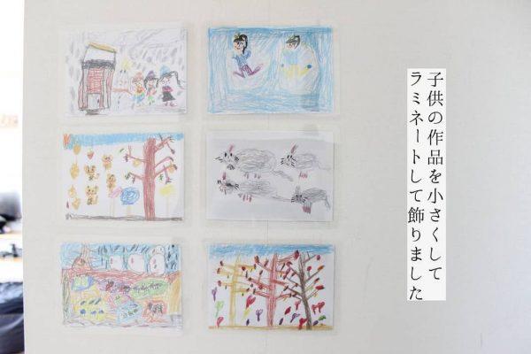 子供 作品 飾り方3