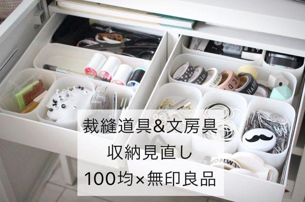 オフィスの机整理11