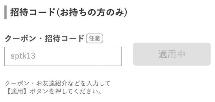 エアークローゼット 料金13