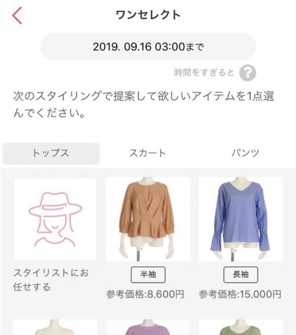 エアークローゼット 料金7