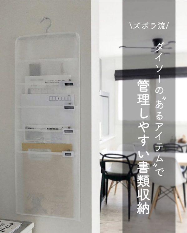 便利アイテムをリメイクした壁掛け収納