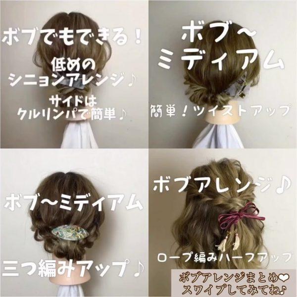 三つ編みを使ったミディアムのきっちりまとめ髪