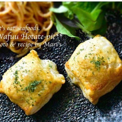 簡単な人気のレシピ。帆立のチーズパイ