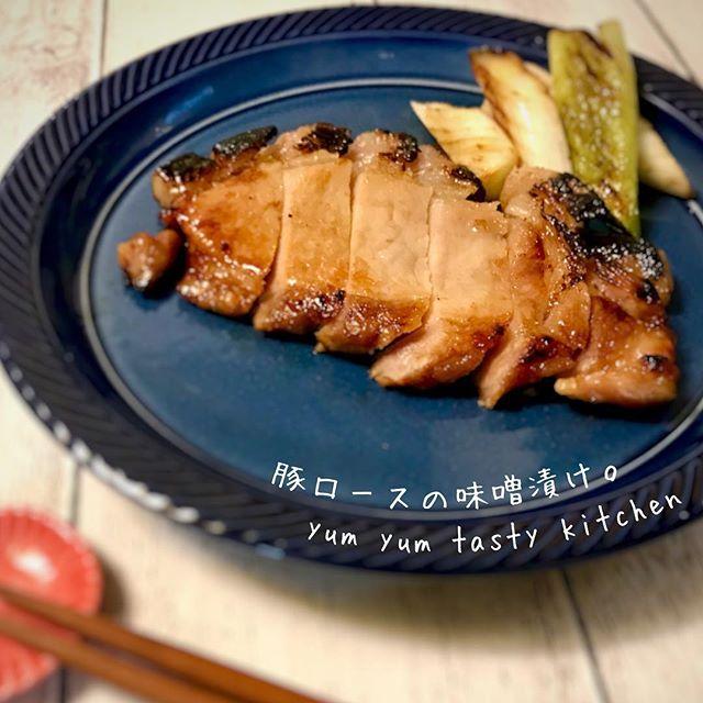 がっつりメイン!豚ロースの味噌漬け焼き