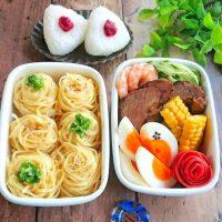ランチにつるっと美味しい「麺弁当」レシピ30選!くっつかないコツもご紹介!