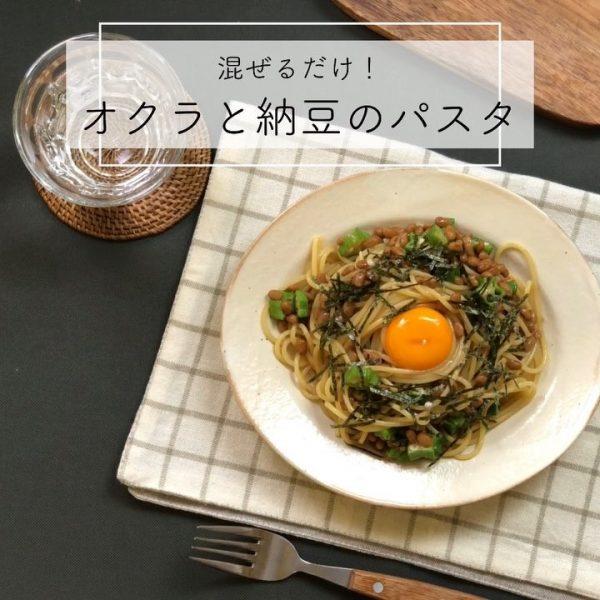 和風の人気レシピにオクラと納豆パスタ