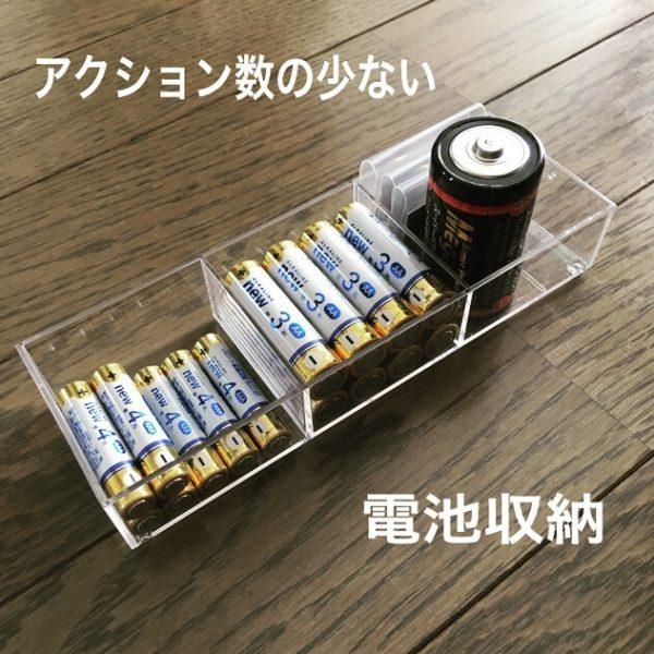 引き出し内で電池を簡単収納できるクリアトレー