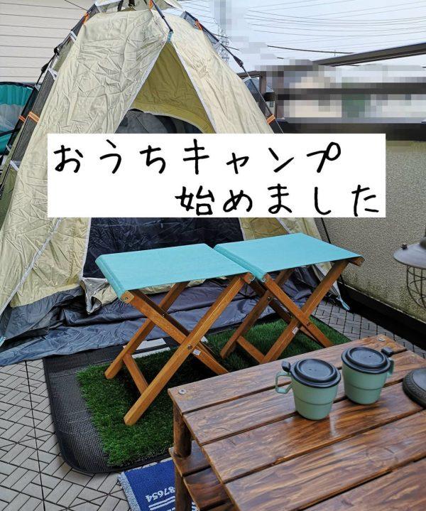 おうちキャンプを楽しむ