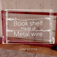 金属ワイヤーと2×4木材で作るブックシェルフDIY【カインズDIY】