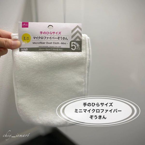 【ダイソー】使い勝手も抜群のコンパクトな雑巾