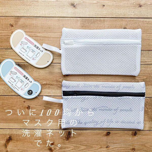 【ダイソー】のミニ洗濯ネットはマスクにぴったり