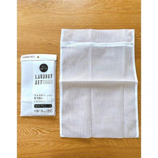 【セリア】オールホワイトの洗濯ネット