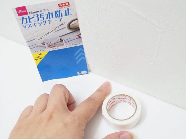 【ダイソー】いつでも綺麗を保てるマスキングテープ