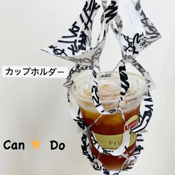 キャンドゥ新商品7