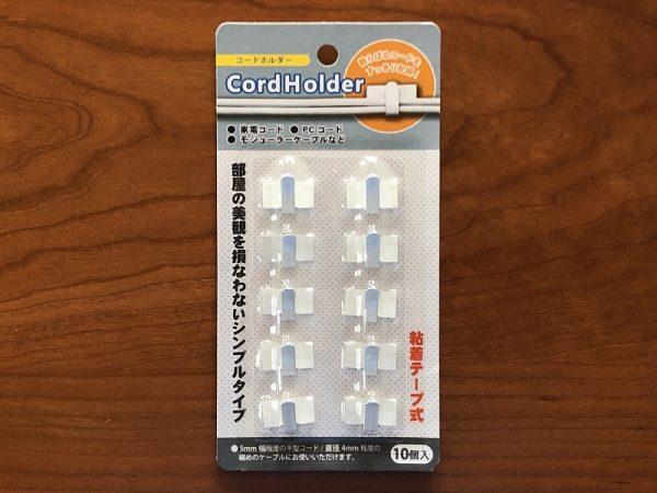 コードホルダー
