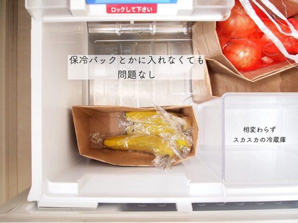 〈バナナ〉の保存2