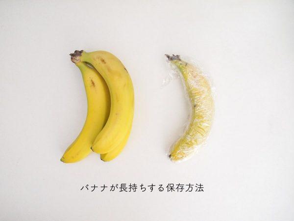 〈バナナ〉の保存