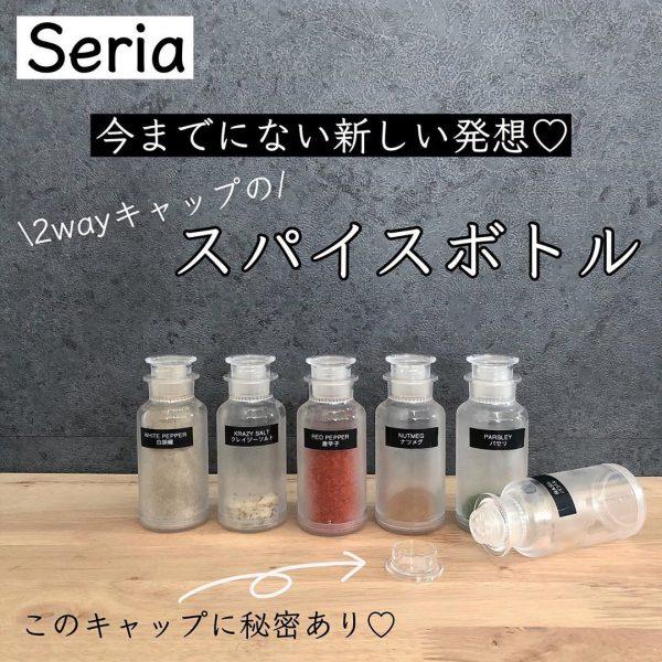 便利に使えるセリアのスパイスボトル