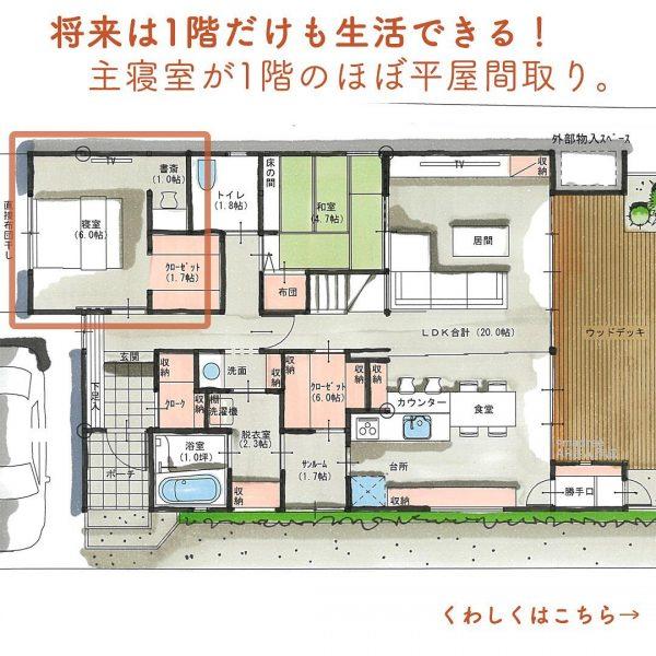 将来は1階だけも生活できる!主寝室が1階のほぼ平屋間取り。