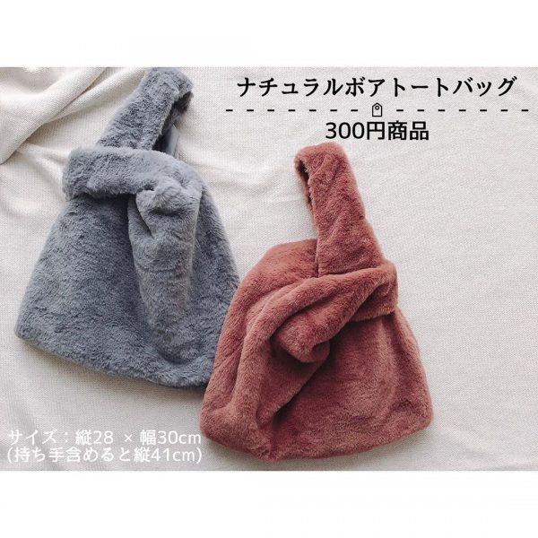 ダイソー新商品4