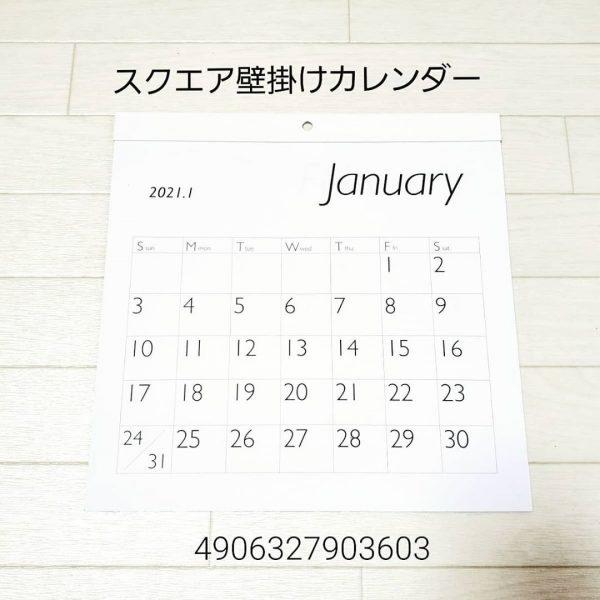 シンプル&おしゃれなセリアカレンダー