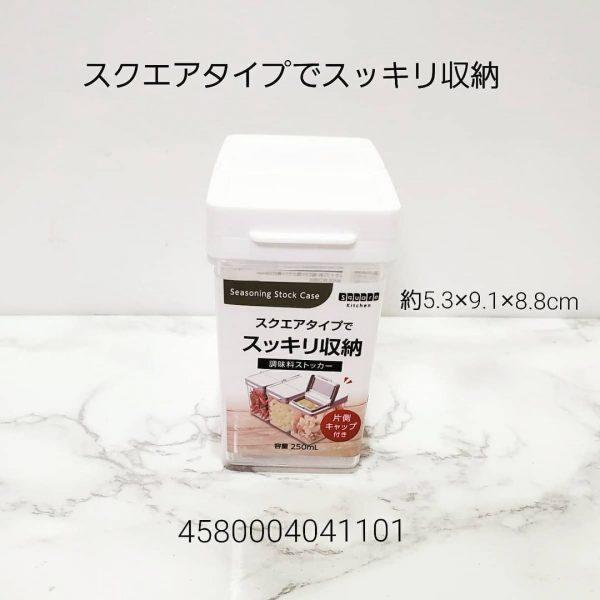 【セリア】スクエアタイプで収納しやすい調味料ケース
