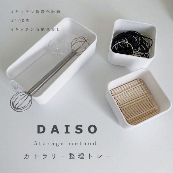 ダイソーのおすすめ収納ケース7
