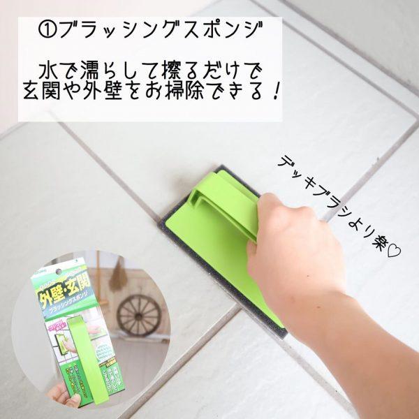 便利な掃除グッズ8