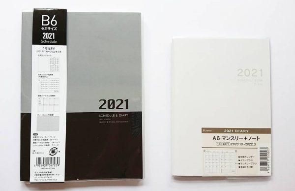 【セリア】予定管理上手になれそうなスケジュール帳