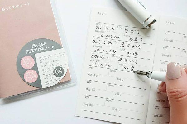 おくりもの&いただきものノート