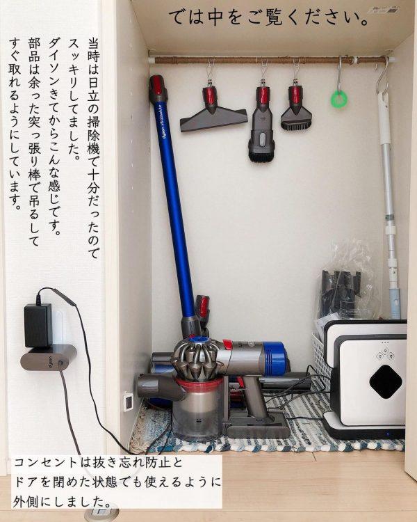掃除用品の収納