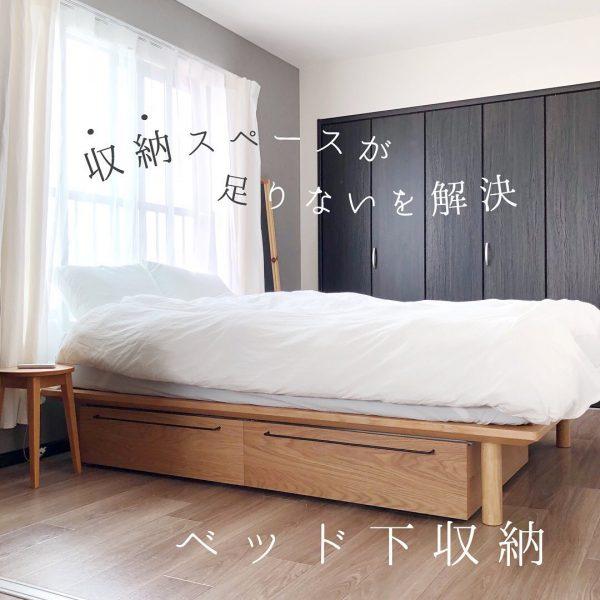 ベッド下を活用する