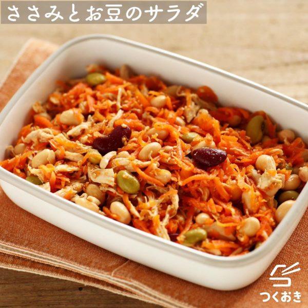 レンジ作り置きで簡単!ささみと豆のサラダ