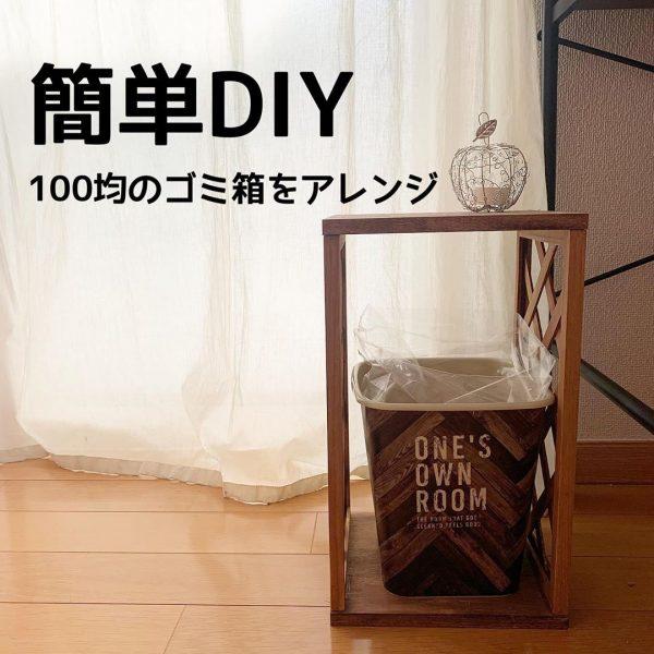 DIYでアレンジした100均木目調のゴミ箱