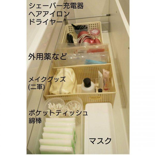 洗面台収納におさまるダイソーメイクボックス