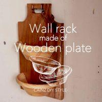 アカシアトレーとまな板で作るナチュラルなウォールラックDIY【カインズDIY】