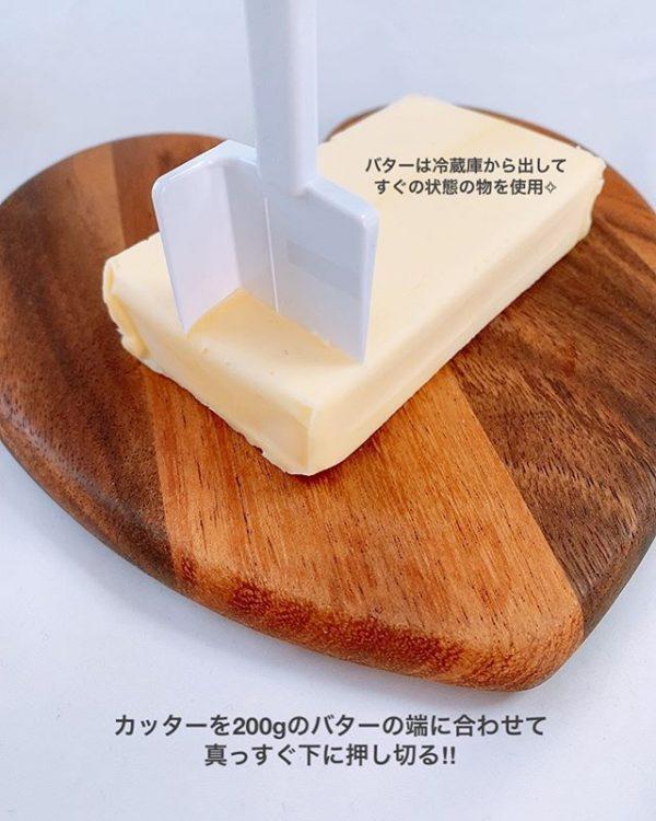 200gのバター専用