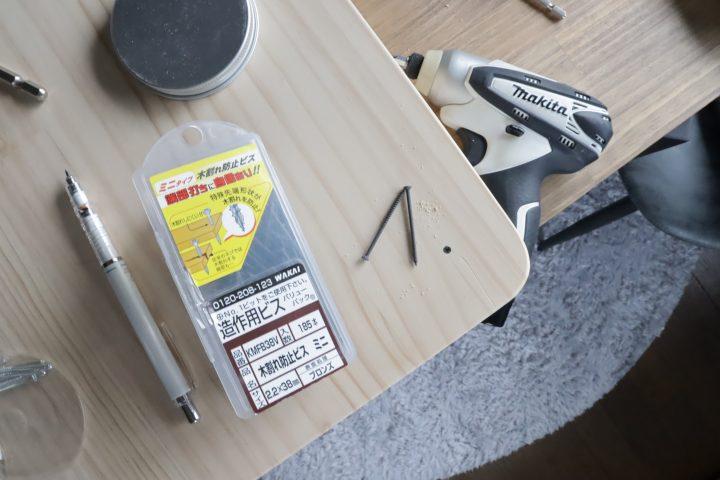 サイドテーブル DIY8