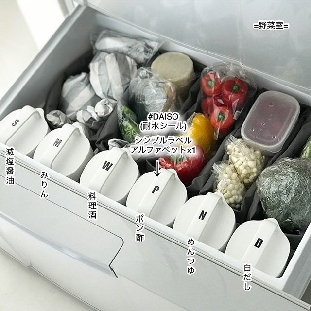 エンボスシールを調味料ボトルに貼るアイデア