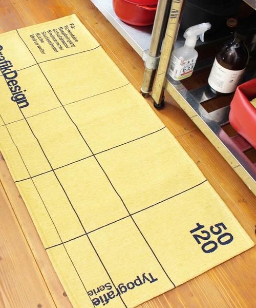 西の台所の運気UPに◎黄色のキッチンマット