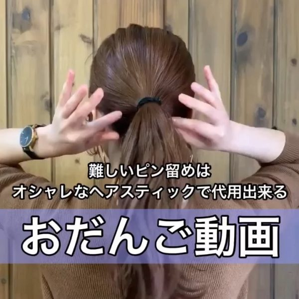 シンプルな前髪なし×お団子アレンジ